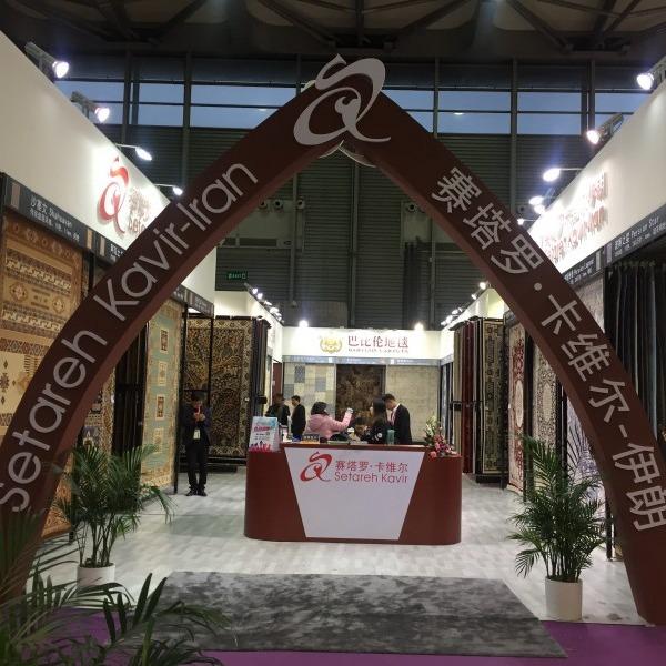 نمایشگاه بین المللی فرش و کفپوش دوموتکس شانگهای چین 2017